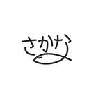 Sakana's Shop ( sakana_333 )