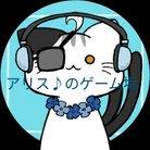 アリス♪のゲーム垢 ( AriceGames )