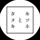 キツネとタヌキ ( kitsune_to_tanuki )