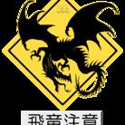 七海ルシアのドラゴンショップ ( lusia777 )