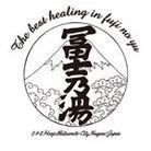 富士の湯 / 長野県松本市の銭湯♨️ ( fujinoyuhonjyo )