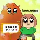 ほのぼのむら商店 ( sonncho_san )