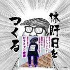 ミルコ🦄紙コップ ( god_mirko_0407 )