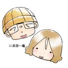 武田一義+森和美(ひにひに) ( hinihini )