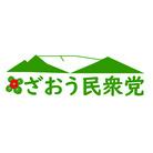 ざおう民衆党 ( zaominsyutou )