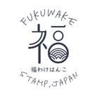 福わけはんこ ( FUKUWAKE_HANKO )