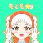 もくも☆ミ ( mokumo_mogumogu )
