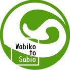 wabiko to sabio ( wabiko_To_sabio )