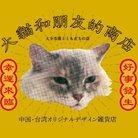 大貓和朋友的商店 ( damaohepengyou )