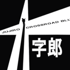 十字郎®Crossroad Blues ( jujiroXroads )