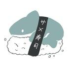 サメの寿司屋 ( popochicat )