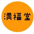 ~満福堂~シガナイアイテムアリマス ( manpukudou )