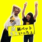 金属バットもういっちょ ( moicho_TV )