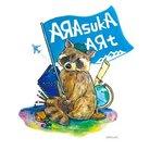 AЯAsukA アラスカ ( ARAsukA_is_art )