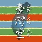 台湾堂【臺灣堂】 ( Taiwan-Do )