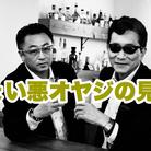 ちょい悪オヤジの見聞録公認グッズ ( chiyoiwaru )