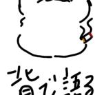 らっしゃいなちのみせ ( Nachirakko )
