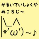軽い定食屋ぬころじ〜 ( Kabe_Nuko_S61 )