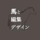 馬と編集デザイン ( ponydesign )