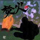 焚火® ( takibisiyo )