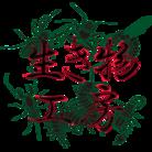 生き物工房 ( ikimonokobo )