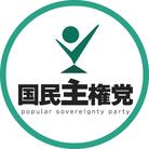 国民主権党【公式アカウント】 ( kokumin_syuken2 )