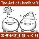 スタジオ土ぼっくり ( Craft_158 )