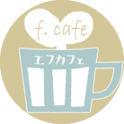SUZURIshop f.cafe(エフカフェ) ( suzurishop_fcafe )