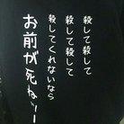 🕊️✝️甚六☪︎*(じんろく)✝️🔴 ( jinroku_ebisuya )