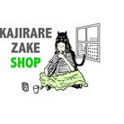 齧られ酒ショップ ( kazirarezake )