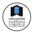 八ヶ岳コモンズ ( mt8commons )