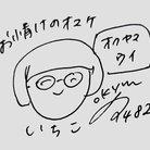 🍒🍥 いっちー1977🍥🍒 ( yucanmiffy0317 )