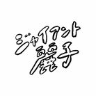 ジャイアント麗子ちゃん ( GRC )