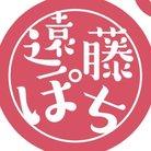 遠藤ぽち ( Endo_Pocheese )