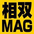 相双MAG実行委員会 ( sosomag321 )