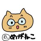 猫ズ。 ( meganeko )