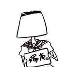 プッチンプリン塚本 ( pudding_tsuka )