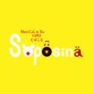 音楽喫茶そぽしな ( MusicCafeBar_Soposina )