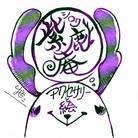 紫鹿庵 ( shirokuan )