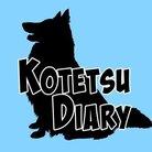 こてつ日誌 ( kotetsu_diary )