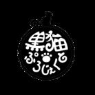 黒猫工房 ( kuroneko-project )