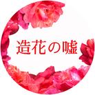 造花の嘘 ( zoukanouso )