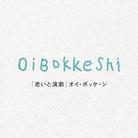OiBokkeShi  ( oibokkeshi )