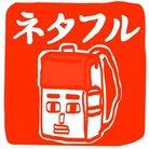 コグレ|謎記号グッズ ( netafull )