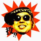 【公式】島国Campaignグッズ ( toichikamichi )
