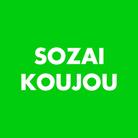 素材工場 ( sozaikoujou )