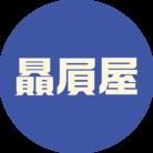 贔屓屋 ( mayuge321 )