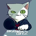 こさばです。 ( kosabacat2 )