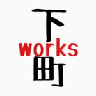 下町works