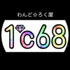 1℃⑥8〜わんど☆ろくまる屋 ( 1do68 )